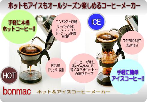 ホットもアイスもオールシーズン楽しめるコーヒーメーカー bonmac ホット&アイスコーヒーメーカー 1,296円(税込)