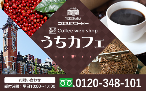ウエシマコーヒー Coffee web shop うちカフェ