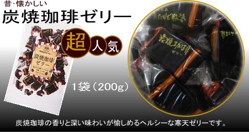 昔・懐かしい超人気 炭焼珈琲ゼリー 1袋(290g) 291円(税込価格)∥炭焼珈琲の香りと深い味わいが愉しめるヘルシーな寒天ゼリーです。